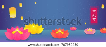 chinese ghost festival banner