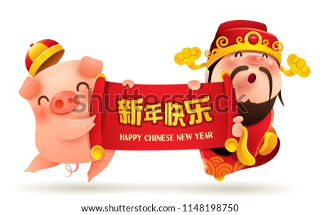 Chinese God of Wealth and Little Pig. Chinese New Year. The year of the pig. Translation: Happy New Year.