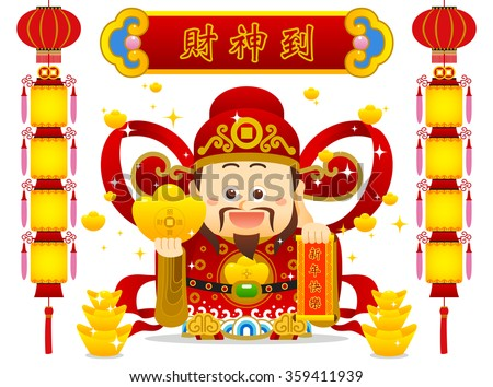 chinese god of wealth chinese