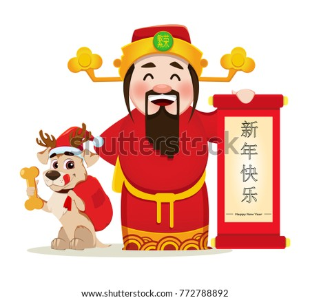 chinese god of wealth holding scroll with greetings and cute dog sitting near him chinese