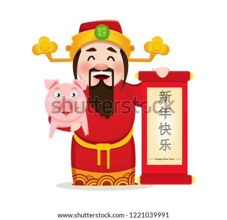 chinese god of wealth holding scroll with greetings and cute pig chinese new year 2019