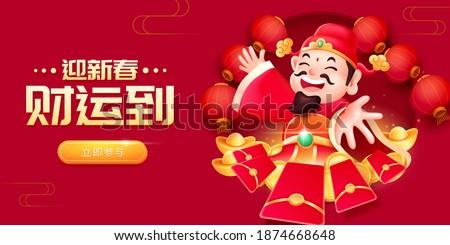 chinese god of wealth sending