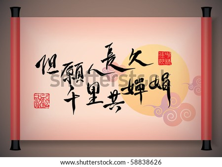 Chinese Greeting Calligraphy for Mid Autumn Festival - Wishing Happiness for Eternity