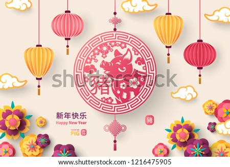 Chinese Greeting Card with Zodiac Symbol for 2019. Vector illustration. Boar in Emblem and Asian Lanterns Hanging on Bright Background. Hieroglyph: in Pendant - Pig, Long phrase - Happy New Year
