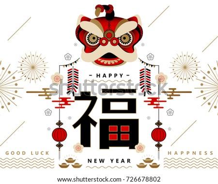 chinese happy new year creative
