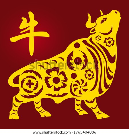 Chinese Happy new year. Template invitation party with bull, ox, taurus, cow. Lunar horoscope sign. Hieroglyph translation bull, Happy new year. Funny sketch silhouette ox. Vector illustration.