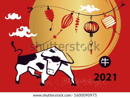 Chinese Happy new year 2021. Template poster, card, invitation for party with year 2021 symbol bull, ox, cow. Lunar horoscope sign. Hieroglyph translation bull. Funny sketch silhouette buffalo.