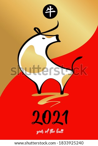 Chinese Happy new year 2021. Template poster, card, invitation for party with year 2021 symbol bull, ox, cow. Lunar horoscope sign. Hieroglyph translation bull