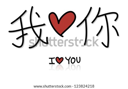Vector Images Illustrations And Cliparts Chinese I Love You Wo Ai