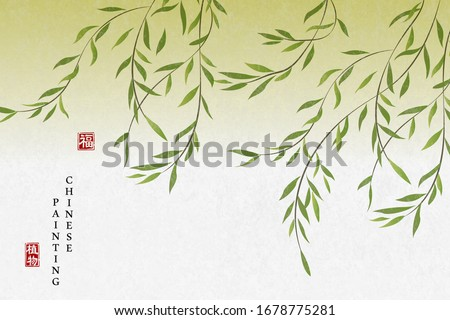 Chinese ink painting art background plant elegant willow. Chinese translation : Plant and Blessing. Stock fotó ©