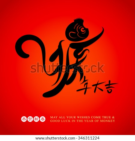 chinese ink painting the year