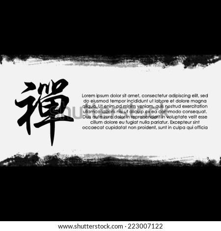 chinese ink texture background