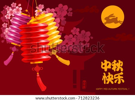 Chinese Lantern and Mid Autumn festival design. Translation chinese characters : Happy Mid Autumn Festival. Vector illustration.