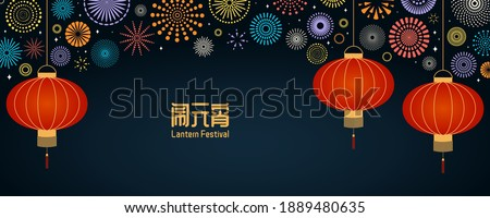 Chinese Lantern Festival, colorful bright fireworks in dark sly vector illustration, Chinese text Lantern Festival. Flat style design. Concept for holiday card, banner, poster, decor element. Stock fotó ©
