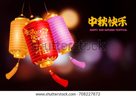 Chinese Moon Festival Free Vector Art - (115 Free Downloads)