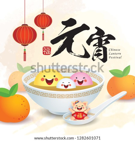 Chinese lantern festival or Yuan Xiao Jie. Cartoon tang yuan family (sweet dumpling) with piggy & citrus fruit. 2019 chinese new year vector illustration. (caption: blessing ; lantern festival)