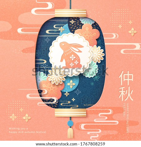Chinese lantern shape with paper cut rabbit and flower decoration inside, translation: the middle month of autumn in lunar calendar