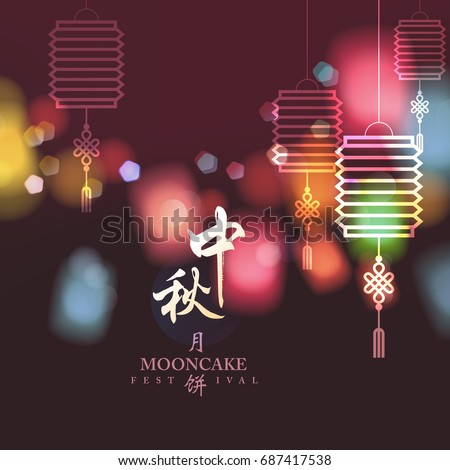 Chinese mid autumn festival background. Chinese character
