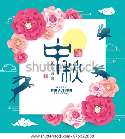Chinese Mid Autumn Festival design. Chinese Calligraphy Translation: Mid Autumn, Blissful Harmony (small wording)