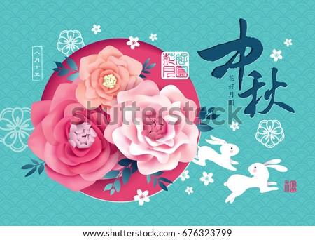 Chinese Mid Autumn Festival design. Chinese Calligraphy Translation: Mid Autumn, Small wording: Blissful Harmony (left), August 15 in Chinese Calendar (right)