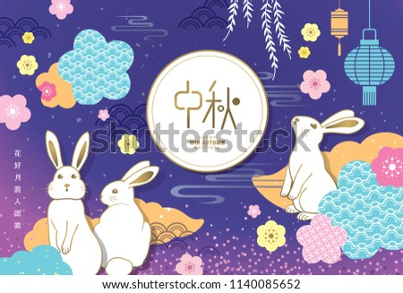 Chinese Mid Autumn Festival design. Chinese wording translation: Mid Autumn, small caption: blooming flowers and the full moon