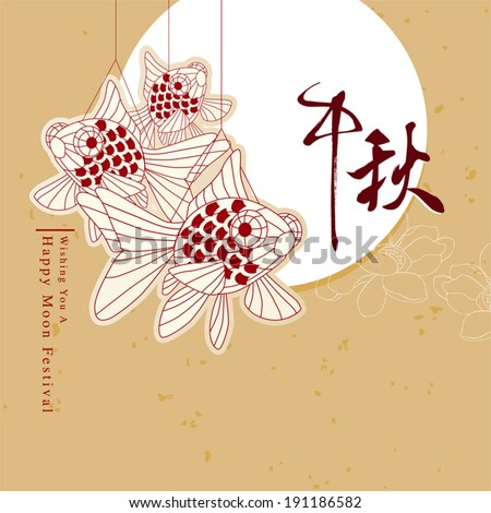 Chinese mid autumn festival graphic design Chinese character Zhong Qiu Mid autumn festival