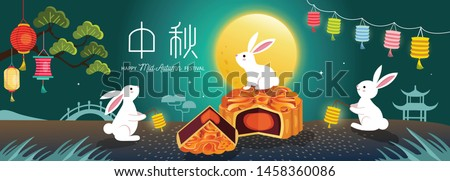 Chinese Mid Autumn Festival vector design. Caption: Mid Autumn Festival.