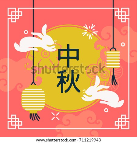 Chinese Mid Autumn Festival vector square banner, poster or greeting card template with traditional paper lanterns, bunny silhouettes, clouds and ornamental elements. 'Mid-Autumn Festival' in Chinese