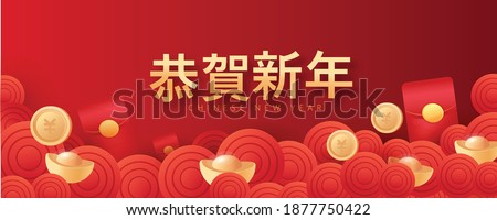 Chinese new with Coupons and red envelopes popping  background  Chinese translation : Happy chinese new year 2021