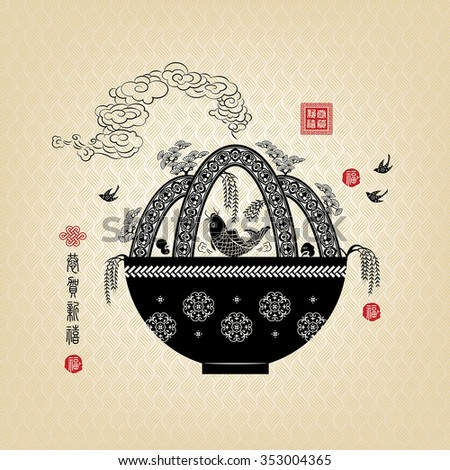 Chinese New Year Abundance Bowl Design. Chinese Text on left side and a square stamp on right side are same words 'Gong He Xin Xi' means Happy New Year. Auspicious seal 'Fu' means Blessing. Stock photo ©