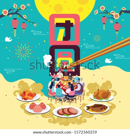 Chinese New Year Activities - Reunion Dinner Design with corresponding hieroglyphs. Vector Illustration.