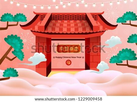 Chinese New Year Ancient Door Vector Design (Chinese Translation: Happy Chinese New Year; Prosperity)