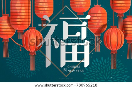 Chinese new year art, elegant red lanterns hanging in the air with chrysanthemum background and blessing word in Chinese