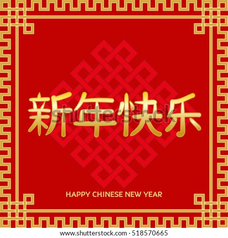 chinese happy new year with frame and a dog on center and chinese language that means happy new year and hope you be happy in english ez canvas