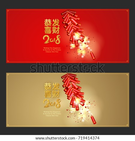 """Chinese new year background. Chinese character """"Gong xi fa cai"""" - Congratulate with good wealth."""