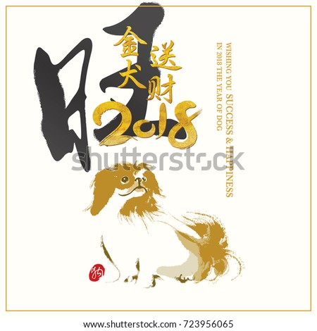 Chinese new year 2018 background. Chinese character