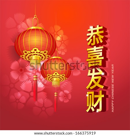 gong xi fa cai in traditional chinese characters