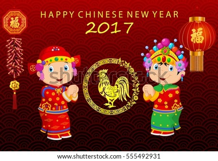 chinese new year background with chinese children