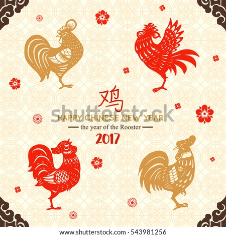 chinese new year background with rooster flower vector illustration