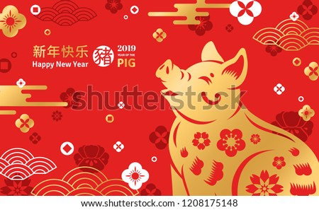 Chinese 2019 New Year Banner. Vector illustration. Zodiac Sign Boar with Flowers on Red Background. Hieroglyph Translation in Circle: Pig, Long phrase - Happy New Year