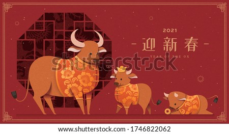 Chinese new year banner with cow family gathering to celebrate the festival, Chinese translation: Welcome the arrival of the new lunar year