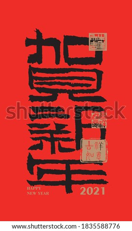 Chinese New Year blessing calligraphy vector material in 2021