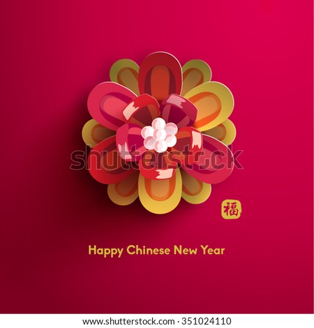 Chinese New Year Blooming Flower Vector Design (Chinese Translation: Prosperity) #351024110