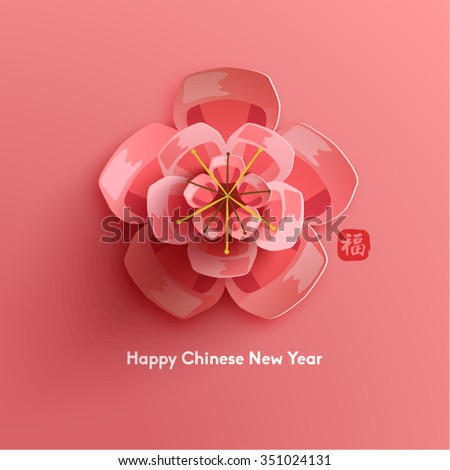 Chinese New Year Blooming Flower Vector Design (Chinese Translation: Prosperity)