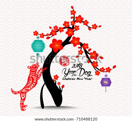 chinese new year blossom tree 2018 background year of the dog hieroglyph dog