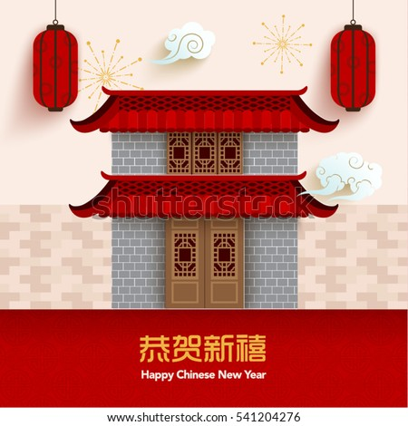 chinese new year building