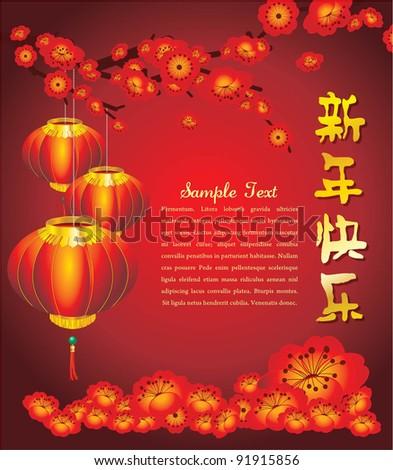 Chinese New Year caed