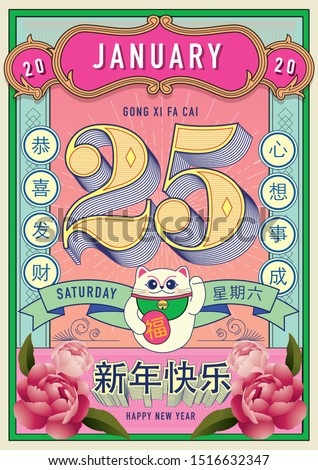 Chinese new year 2020 calendar greetings template vector/illustration with chinese words that translates to 'happy new year', 'saturday', 'wishing you prosperity', 'may all your wishes come true'