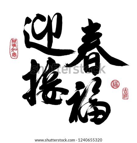 Chinese New Year Calligraphy, Translation: May the New Year bring you good fortune. Leftside seal translation: Everything is going very smoothly. Rightside seal translation: Good fortune & auspicious.