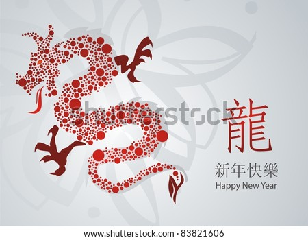 New Year Stock Photos Images Royalty Free Chinese